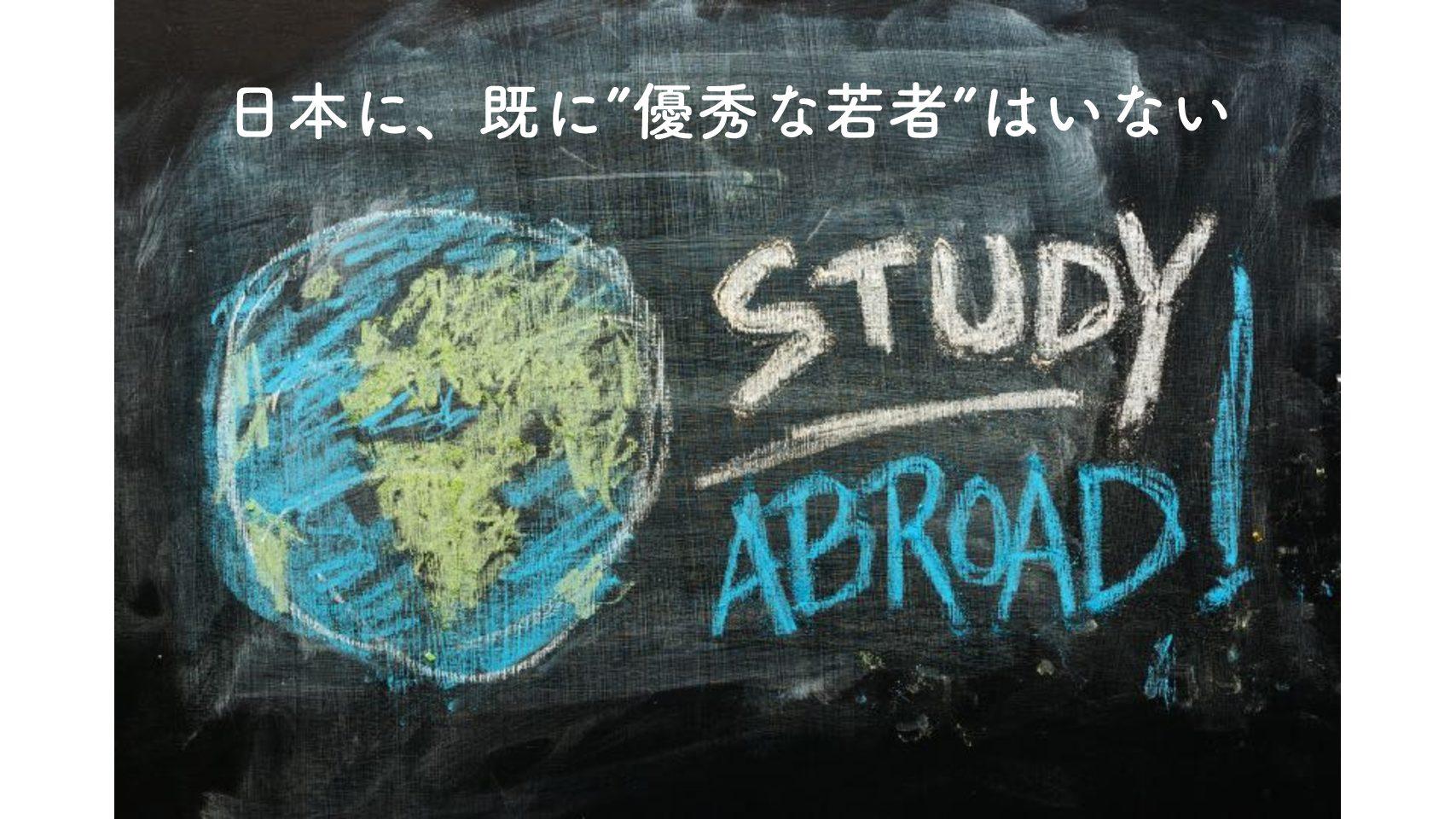 【衝撃の事実】優秀な若者は既に日本にいない。若者が海外に行く3つのメリット