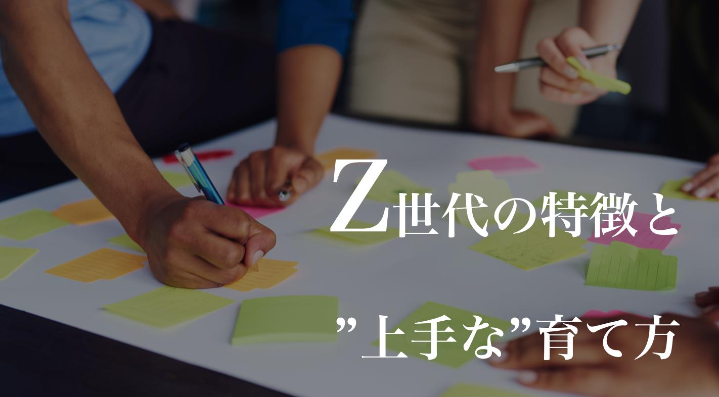 【若手を育てる】Z世代の4つの価値観と伸びる『育て方』