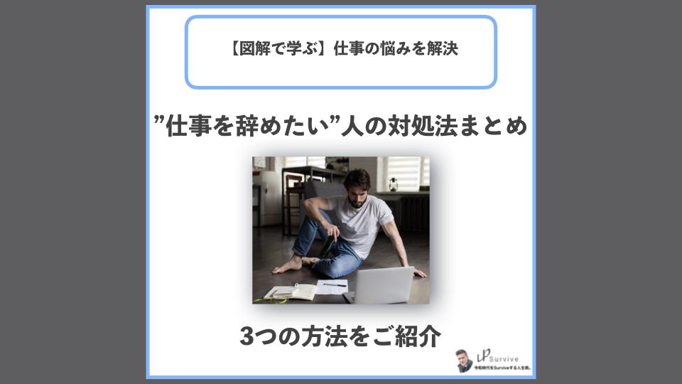 """【若手向け】""""仕事を辞めたい""""人への3つの対処法"""