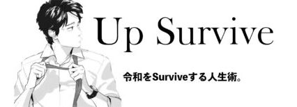 Up Survive