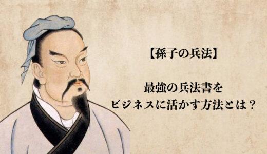 孫子の兵法とは?中国4000年の歴史が創った戦略の全て。ビジネスに活用する為には?