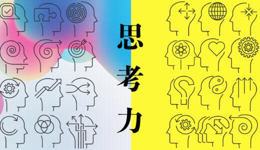 【思考力とは】人間の思考力を構造的に分かりやすく解説【図解・まとめ】