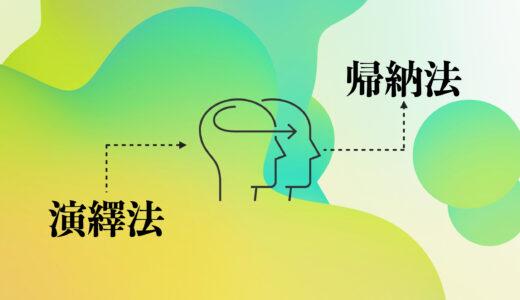 【論理的思考力の中身】演繹法と帰納法を3分で理解。ビジネスに活用する方法とは?