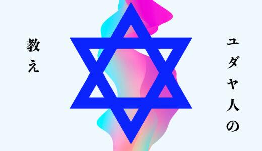 ユダヤ人ビジネスマンから学んだ、〇〇に強い奴はビジネスに強い。