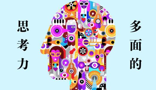【多面的思考力】切り口を変えて物事を捉える具体的な10通りの思考法。【図解・まとめ】