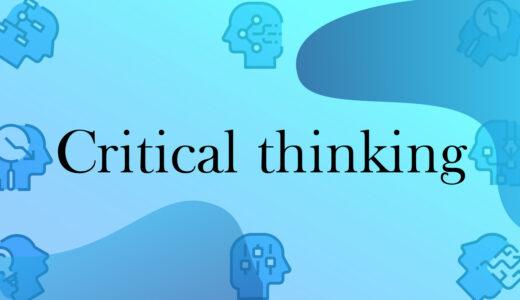 【図解で解説】クリティカルシンキング(批判的思考力)の実践的な身につけ方。