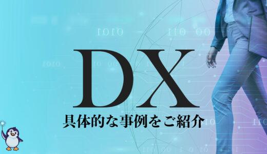 【3分で分かる】DX(デジタルトランスフォーメーション)とは何か?担当者がやるべき3つの取り組み