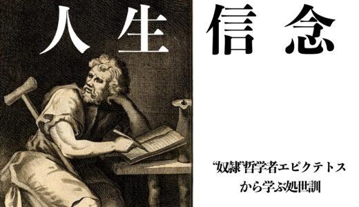 「信念」とは何なのか?奴隷哲学者エピクテトスから学ぶ現代の生き方