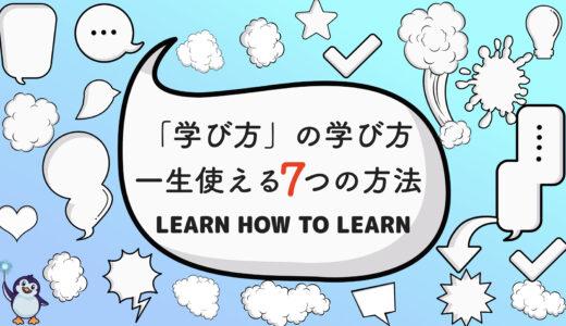 【学び方を学ぶ】一生使える7個の学び方を解説!戦略的学習能力を鍛えるには?